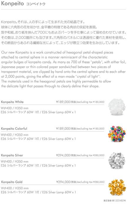 konpeito_txt.jpg