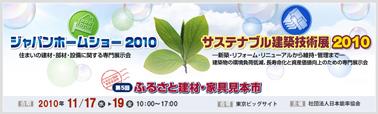 JapanHome_BuildingShow3.jpg