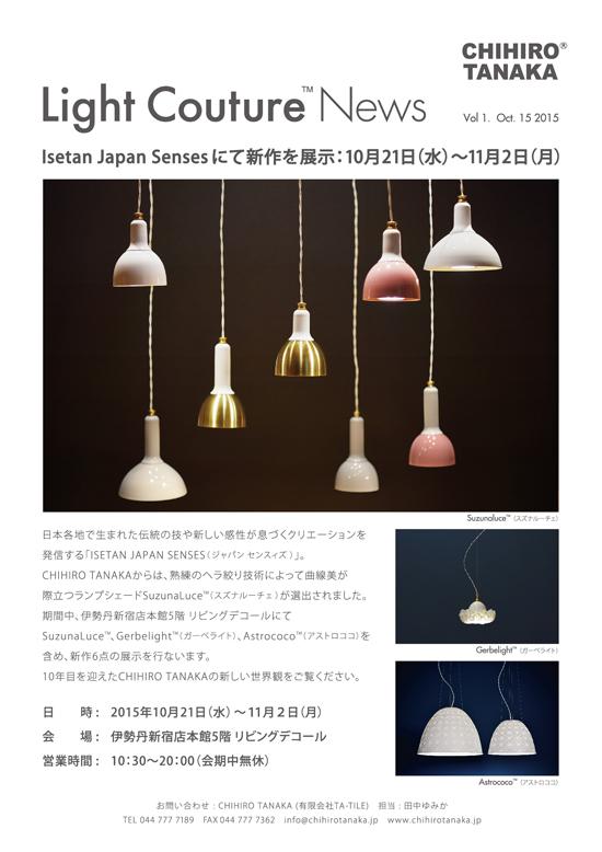 LightCoutureNews_vol1_HP.jpg