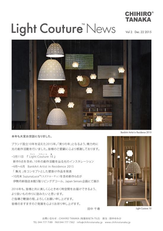 Light_Couture_News_Vol2_WEB_Feed.jpg