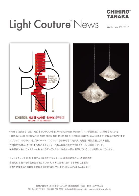 Light_Couture_News_Vol6_WEB用.jpg