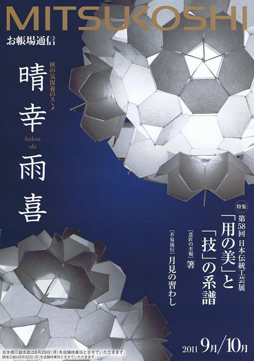 MITSUKOSHIi_1.jpg