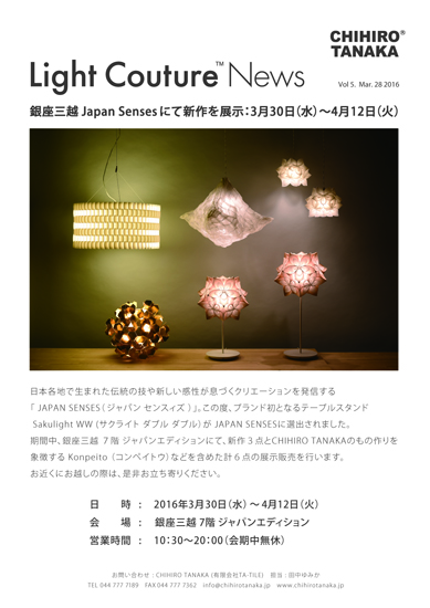 WEB用_Light_Couture_News_Vol.5.jpg