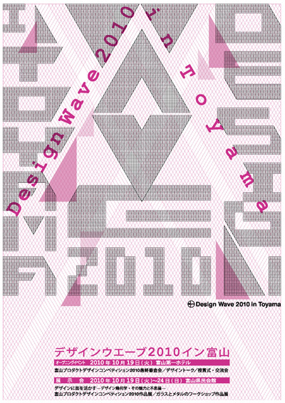 design_wave2010.jpg